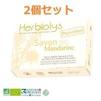 マンダリンBIO ソープ Herbiolys / エルビオリス 100g x2個セット