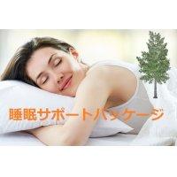【睡眠サポートパッケージ】BIOサプリメント2本+ハーブティー