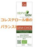 BIOジェムコル (コレステロールケアに)・ 50ml (複合植物) AlphaGEM / アルファジェム