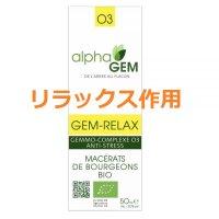 BIOリラックス・ 50ml (複合植物) AlphaGEM / アルファジェム