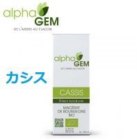 BIOカシス・関節機能向上や滋養強壮に 50ml (単体植物) AlphaGEM / アルファジェム