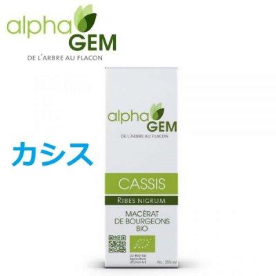 画像1:   BIOカシス・関節機能向上や免疫アップに 50ml (単体植物) AlphaGEM / アルファジェム