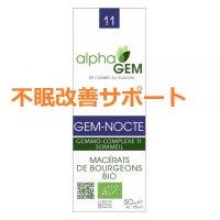 BIOジェムノクテ (睡眠をサポート) 50ml (複合植物) AlphaGEM / アルファジェム