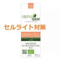 BIOジェムセル (セルライト削減ケア) 50ml (複合植物) AlphaGEM / アルファジェム