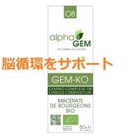 BIOジェムコー (脳機能の向上に) 50ml (複合植物) AlphaGEM / アルファジェム