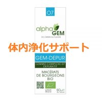 BIOデピュール (肝臓浄化) 50ml (複合植物) AlphaGEM / アルファジェム