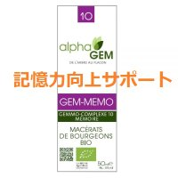 BIOジェムメモ (脳の活性化) 50ml (複合植物) AlphaGEM / アルファジェム