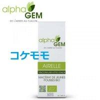 BIOコケモモ (カウベリー)・ 50ml (単体植物) AlphaGEM / アルファジェム