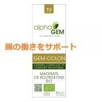 BIOジェムコロン (腸の働きをサポート) 50ml (複合植物) AlphaGEM / アルファジェム