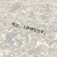 マグワート (オウシュウヨモギ)・葉と茎 BIO メディカルハーブ 月経痛緩和に100g Louis / ルイ