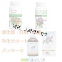 【消化器・肝臓・腎臓の 浄化サポートパッケージ】サプリメント2本+ハーブティンクチャー1本