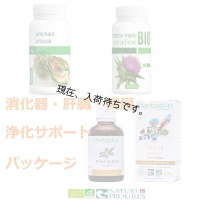 画像1: 【消化器・肝臓・腎臓の 浄化サポートパッケージ】サプリメント2本+ハーブティンクチャー1本