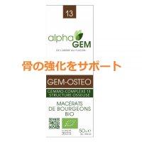 BIOジェム・オステオ (ミネラル補給・骨のケア) 50ml (複合植物) AlphaGEM / アルファジェム