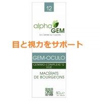 BIOジェム・オキュロ (目と視力サポート) 50ml (単体植物) AlphaGEM / アルファジェム