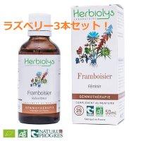 【ジェモレメディ】BIOラズベリー・女性ホルモンバランスを整える 50mlx3本セット (単体植物) Herbiolys / エルビオリス