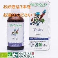 【BIOジェモレメディ】50mlx選べるお好きな3本セット Herbiolys / エルビオリス