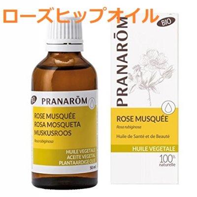 画像1: BIO植物性キャリアオイル ローズヒップ 50ml Pranarom/プラナロム