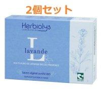 ラベンダーBIO ソープ Herbiolys / エルビオリス 100g x2個セット