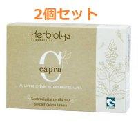 カプラBIO ソープ(ヤギミルク入り) Herbiolys / エルビオリス 100g x2個セット