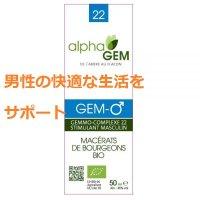 BIOジェムオム (50代からの男性をサポート) 50ml (複合植物) AlphaGEM / アルファジェム