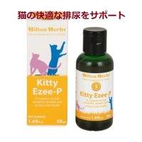 キティ イージーピー (快適な排尿をサポート) 50ml Hilton Herbs / ヒルトンハーブ