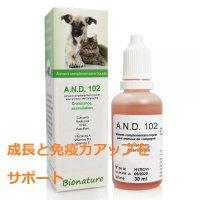 BIOペット用サプリメントA.N.D.102・30ml 成長と免疫力アップをサポート  Bionature / ビオナチュール