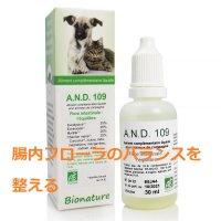 BIOペット用サプリメント・ A.N.D.109  30ml:腸内細菌叢のバランスに 30ml Bionature / ビオナチュール