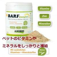 犬猫用サプリメント・BARFコンプレックス 粉末タイプ420g (マルチビタミン&ミネラル)Anibio / アニビオ