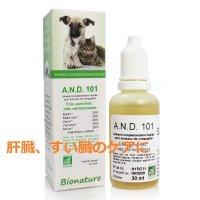 BIOペット用サプリメント・ A.N.D.101:肝臓、すい臓のケアに 30ml Bionature / ビオナチュール