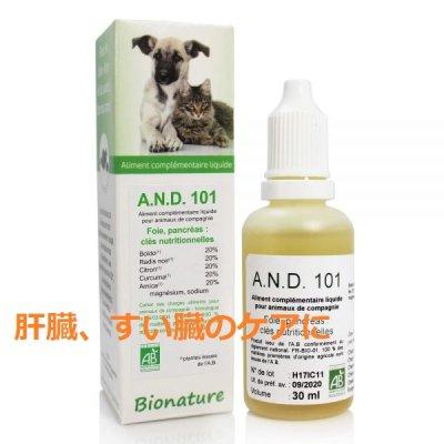 画像1: BIOペット用サプリメント・ A.N.D.101:肝臓、すい臓のケアに 30ml Bionature / ビオナチュール