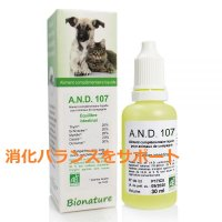 BIOペット用サプリメントA.N.D.107・30ml 消化バランスをサポート  Bionature / ビオナチュール