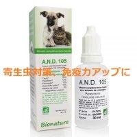 BIOペット用サプリメント・A.N.D.105  30ml:寄生虫対策、免疫力アップに 30ml Bionature / ビオナチュール
