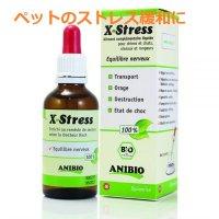 犬猫用BIO・Xストレス軽減エッセンス (ショックや神経のバランスケア) 50ml Anibio / アニビオ