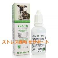 BIOペット用サプリメントA.N.D.103・30ml ストレス緩和  Bionature / ビオナチュール