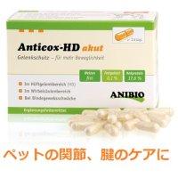 犬猫用サプリメント・アンチコックスHDウルトラ 50錠 (ペットの関節、腱ケアに) Anibio / アニビオ