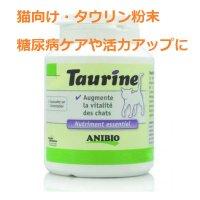猫用サプリメント・タウリン粉末タイプ 130g (糖尿病ケアや活力アップ) Anibio / アニビオ