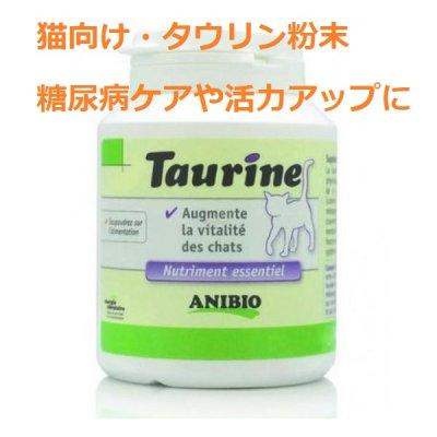 画像1: 猫用サプリメント・タウリン粉末タイプ 130g (糖尿病ケアや活力アップ) Anibio / アニビオ