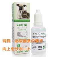BIOペット用サプリメント・ A.N.D.128:腎臓・泌尿器系の働き向上に 30ml Bionature / ビオナチュール
