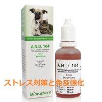 BIOペット用サプリメント・A.N.D.104  30ml:ストレス対策と免疫強化 30ml Bionature / ビオナチュール