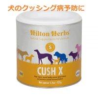 クッシエックス (犬の健康維持に)125g Hilton Herbs / ヒルトンハーブ