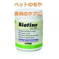 犬猫用 ビオチン・ビタミン&亜鉛補給サプリメント(毛や皮膚のケアに) 粉末タイプ 140g  Anibio / アニビオ