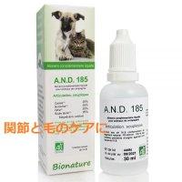 BIOペット用サプリメントA.N.D.185・30ml 関節と毛のケアに  Bionature / ビオナチュール