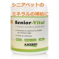犬猫用 シニアヴィタル・ミネラル補給サプリメント 粉末タイプ 500g  Anibio / アニビオ