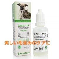 BIOペット用サプリメント・ A.N.D.119:美しい毛並みに 30ml Bionature / ビオナチュール