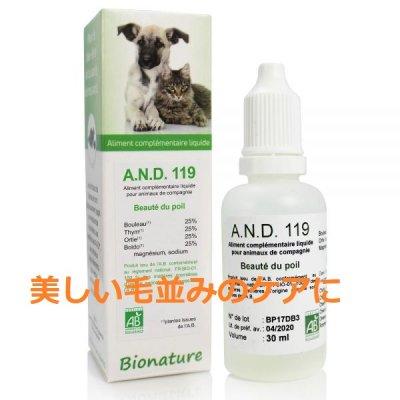 画像1: BIOペット用サプリメント・ A.N.D.119:美しい毛並みに 30ml Bionature / ビオナチュール