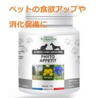 犬猫用 サプリメント アペティット100g (食欲アップや消化促進に)  FLORALPINA / フロラルピナ