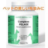 犬猫用BIOサプリメント ペラージュ・コンプレックス100g (美しい毛並みに)  FLORALPINA / フロラルピナ
