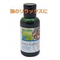 キティカーム (猫のリラックスに)50ml Hilton Herbs / ヒルトンハーブ
