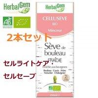 BIOシラカバシロップ/ セルライトケア・セルセーブ 250mlx2本セット・Herbal Gem / ハーバルジェム
