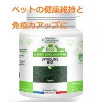 犬猫用BIOサプリメント スピルリナ100g (健康維持と免疫力アップに)  FLORALPINA / フロラルピナ